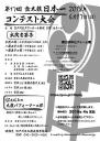 第17回盆太鼓日本一コンテスト大会出演者募集