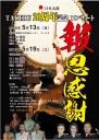 TAKERU20周年記念コンサート「報恩感謝」