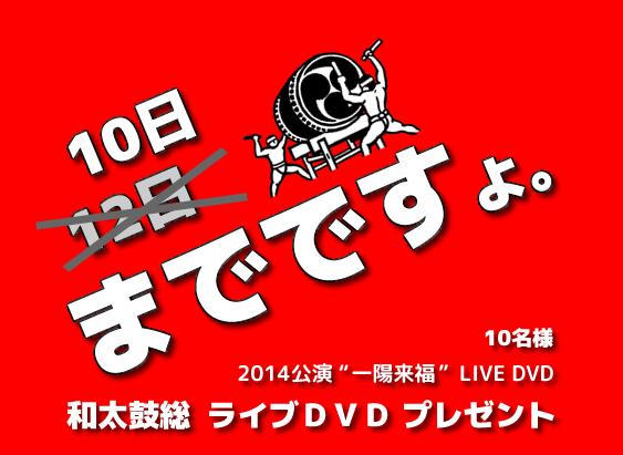 和太鼓総ライブDVDプレゼント12日まで四角Red