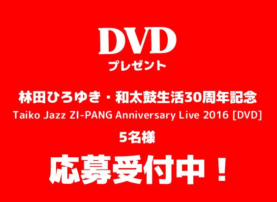 受付開始しました。 林田ひろゆき・和太鼓生活30周年記念DVDプレゼント
