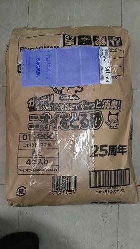 支援物資(高知県 C・Tさま)
