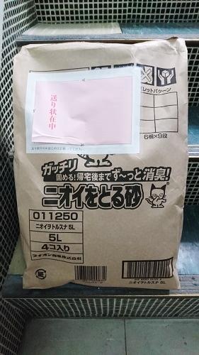 支援物資(滋賀県  M・Mさま)サン君