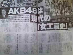 AKB48は現代の「女工哀史」