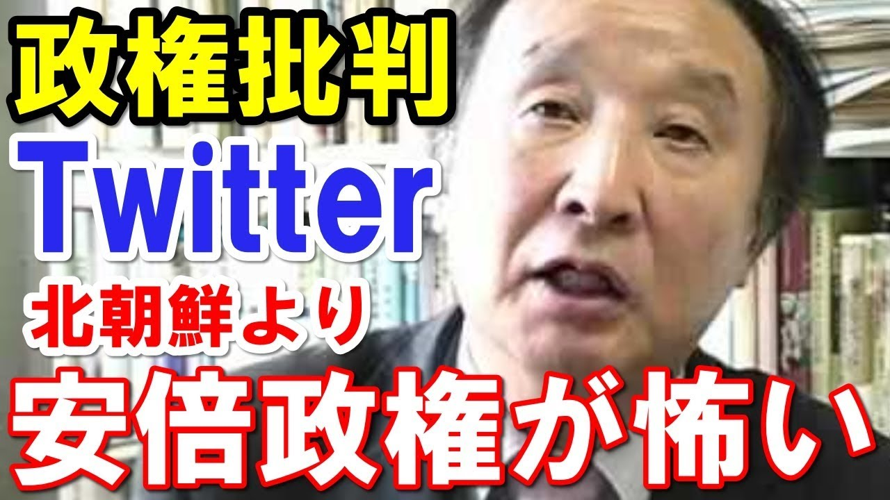 金子勝慶応大教授のツイート