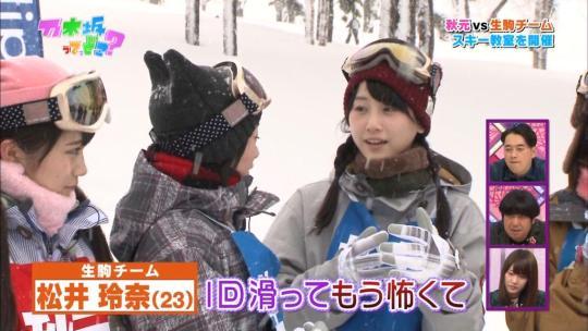 冬 SKI場 松井玲奈 3