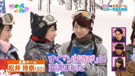 冬 SKI場 松井玲奈 5