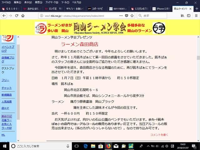 ラーメン学会森田商店