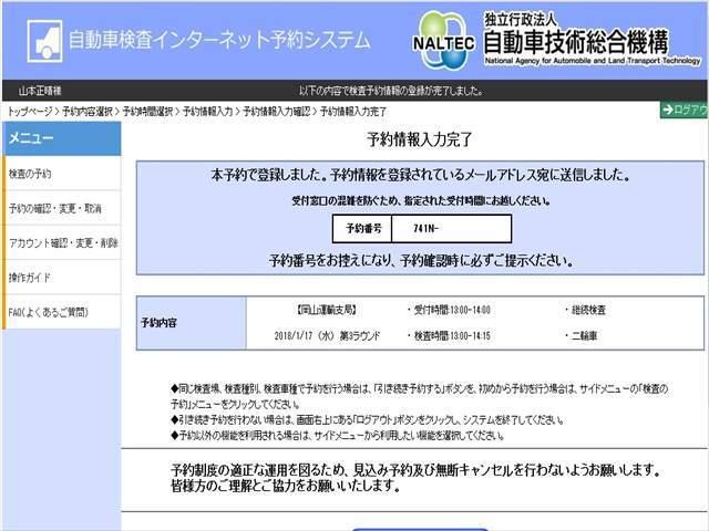 300117車検予約②_R