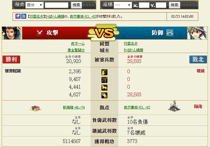 統一戦盟主戦3