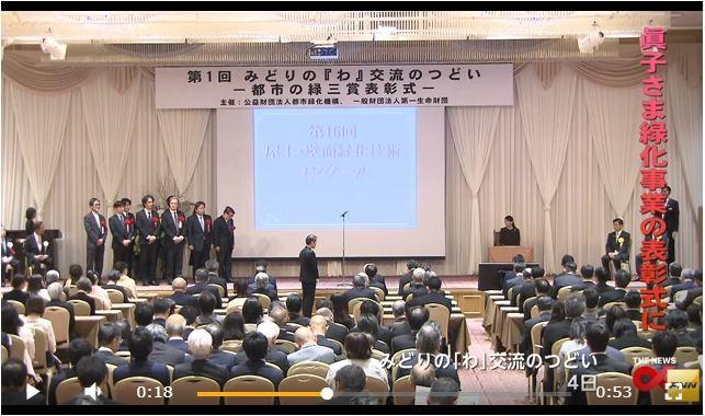 都市の緑三賞表彰式TV