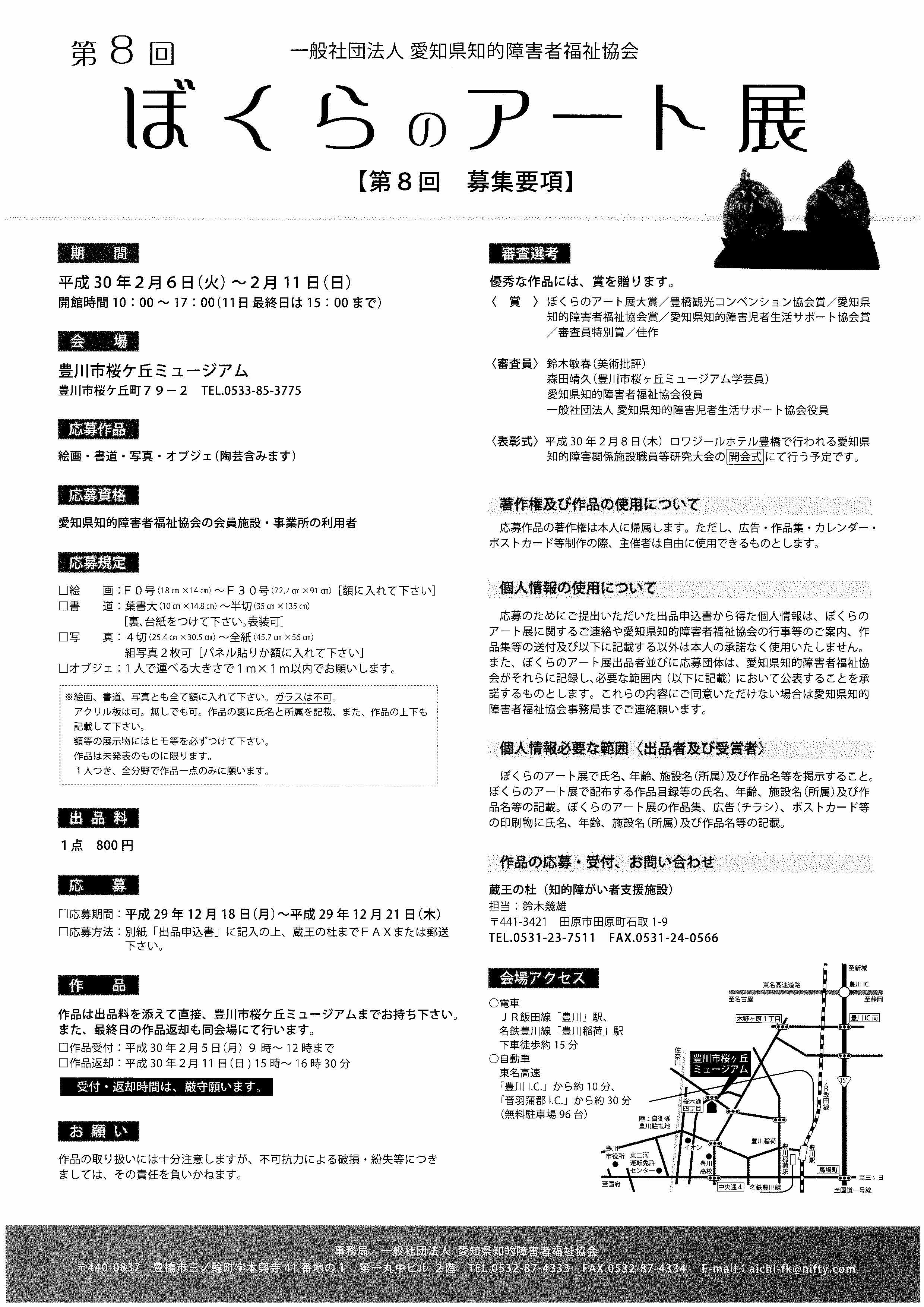 第8回ぼくらのアート展(チラシ)_ページ_2