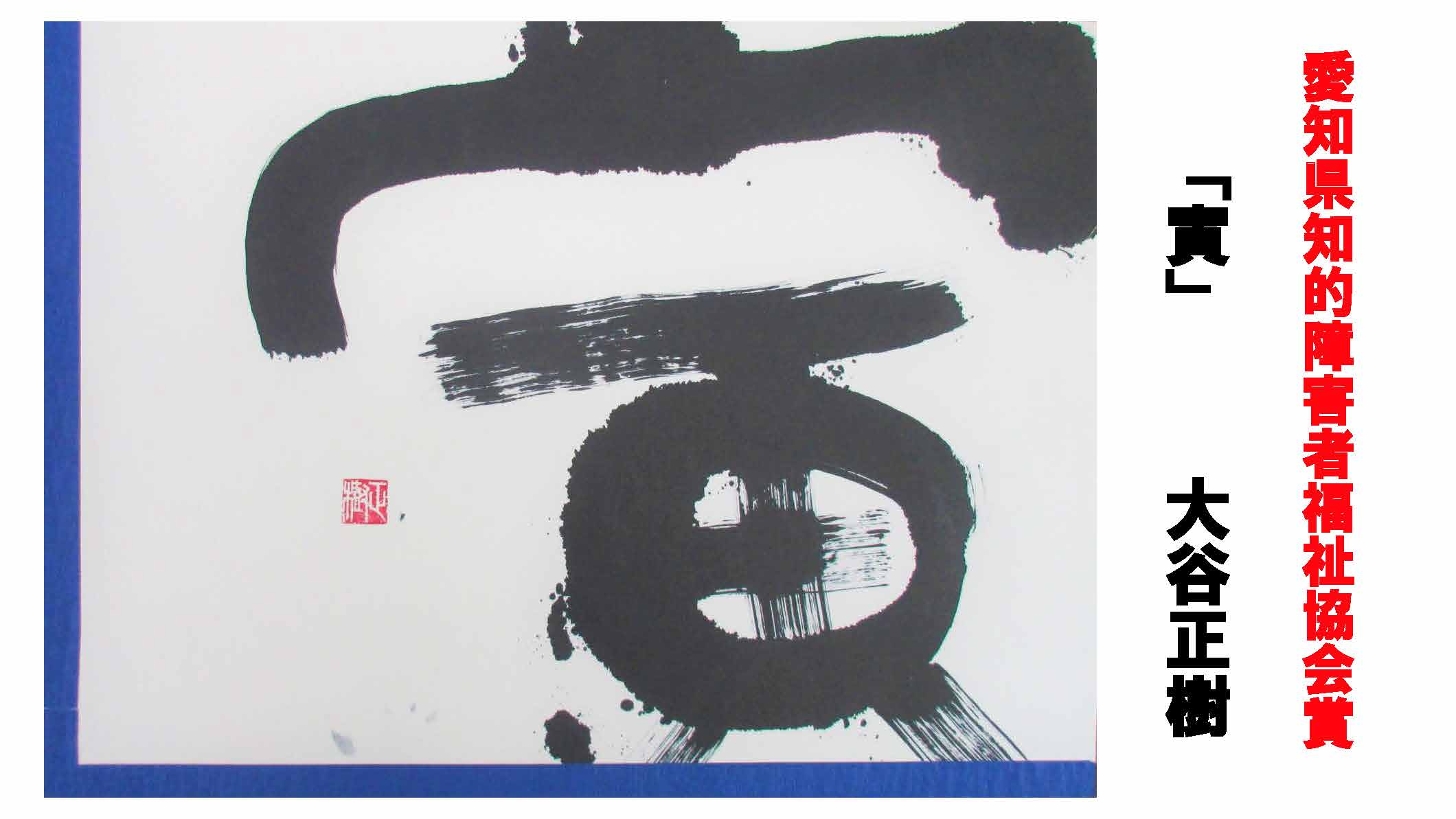 第8回ぼくらのアート展 受賞作品集(印刷用)_ページ_04