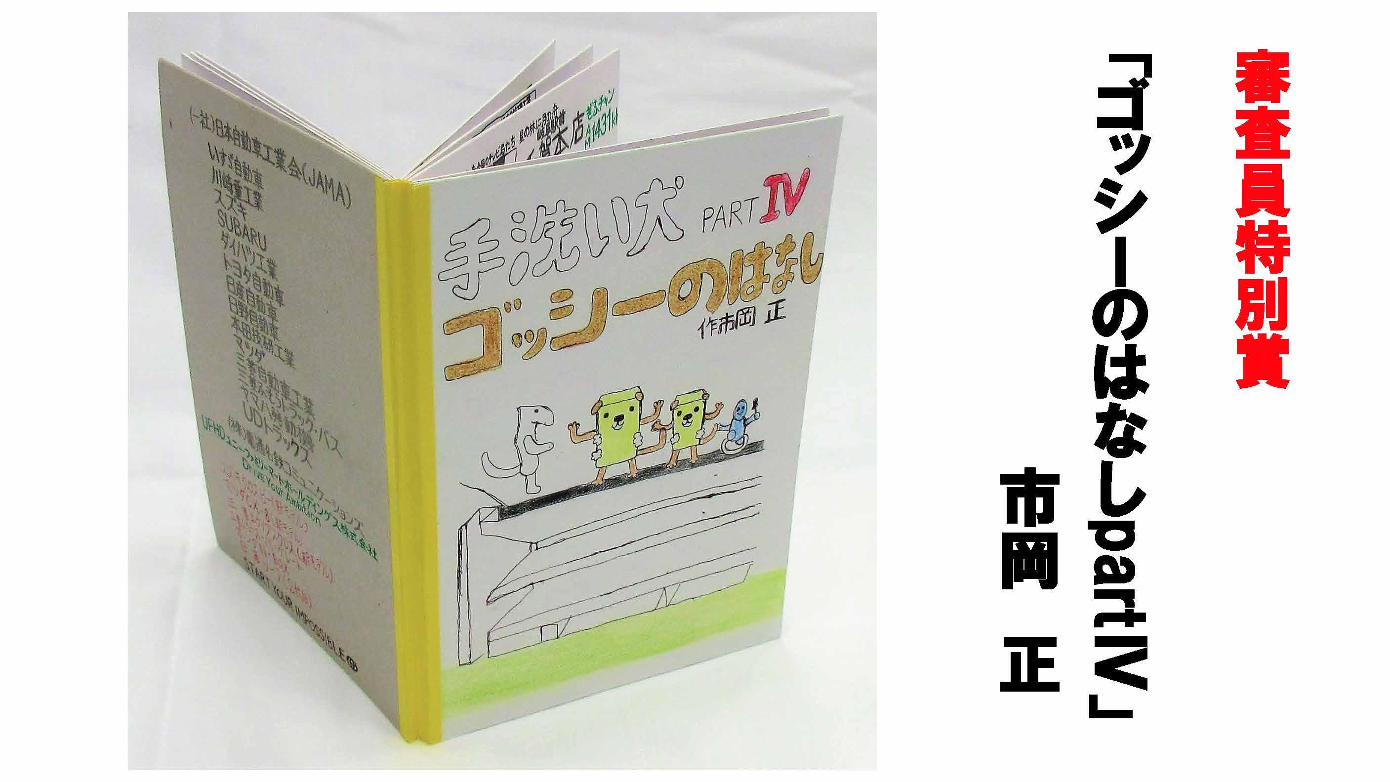 第8回ぼくらのアート展 受賞作品集(印刷用)_ページ_07