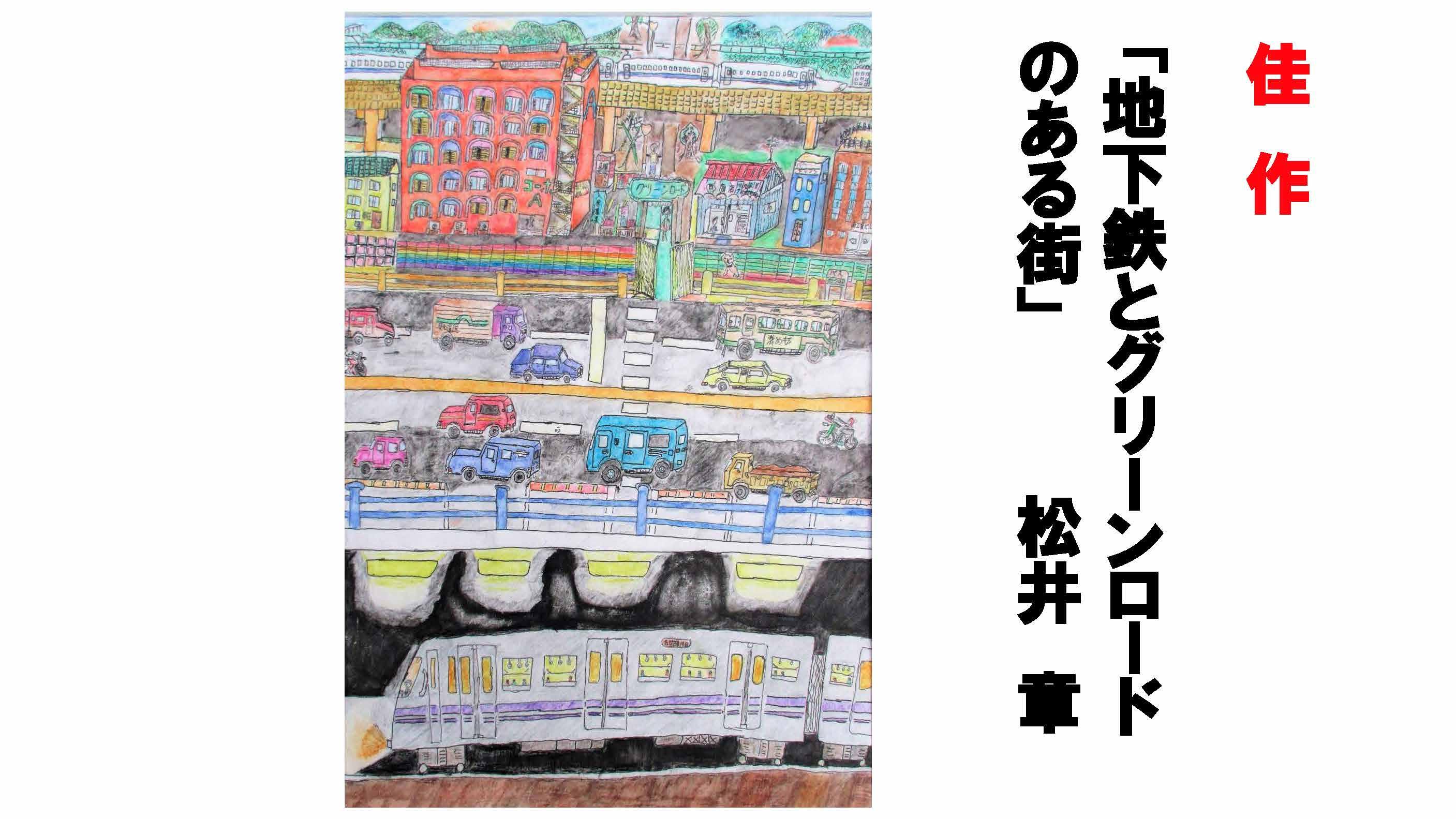 第8回ぼくらのアート展 受賞作品集(印刷用)_ページ_08