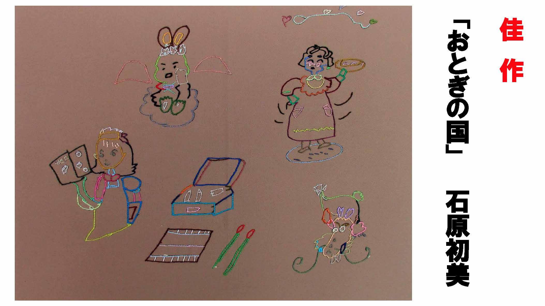 第8回ぼくらのアート展 受賞作品集(印刷用)_ページ_10