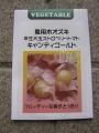 H30.2.16食用ホオズキ(キャンディーゴールド)種袋@IMG_4552