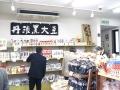 H30.2.21丹波黒大豆製品@IMG_4260