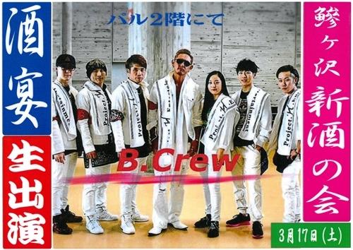 B Crew
