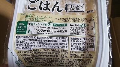 糖質コントロールごはん 大麦入り