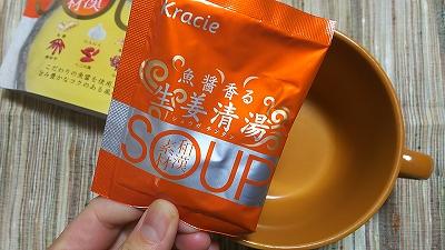 和漢素材スープ