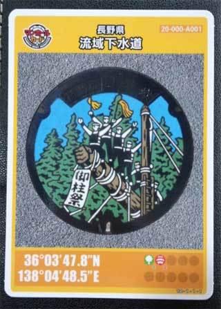 20170801_suwashi_manhole003.jpg