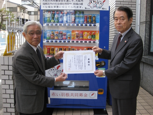 大阪市福島区社会福祉協議会に共同募金協力型自動販売機が設置されました!