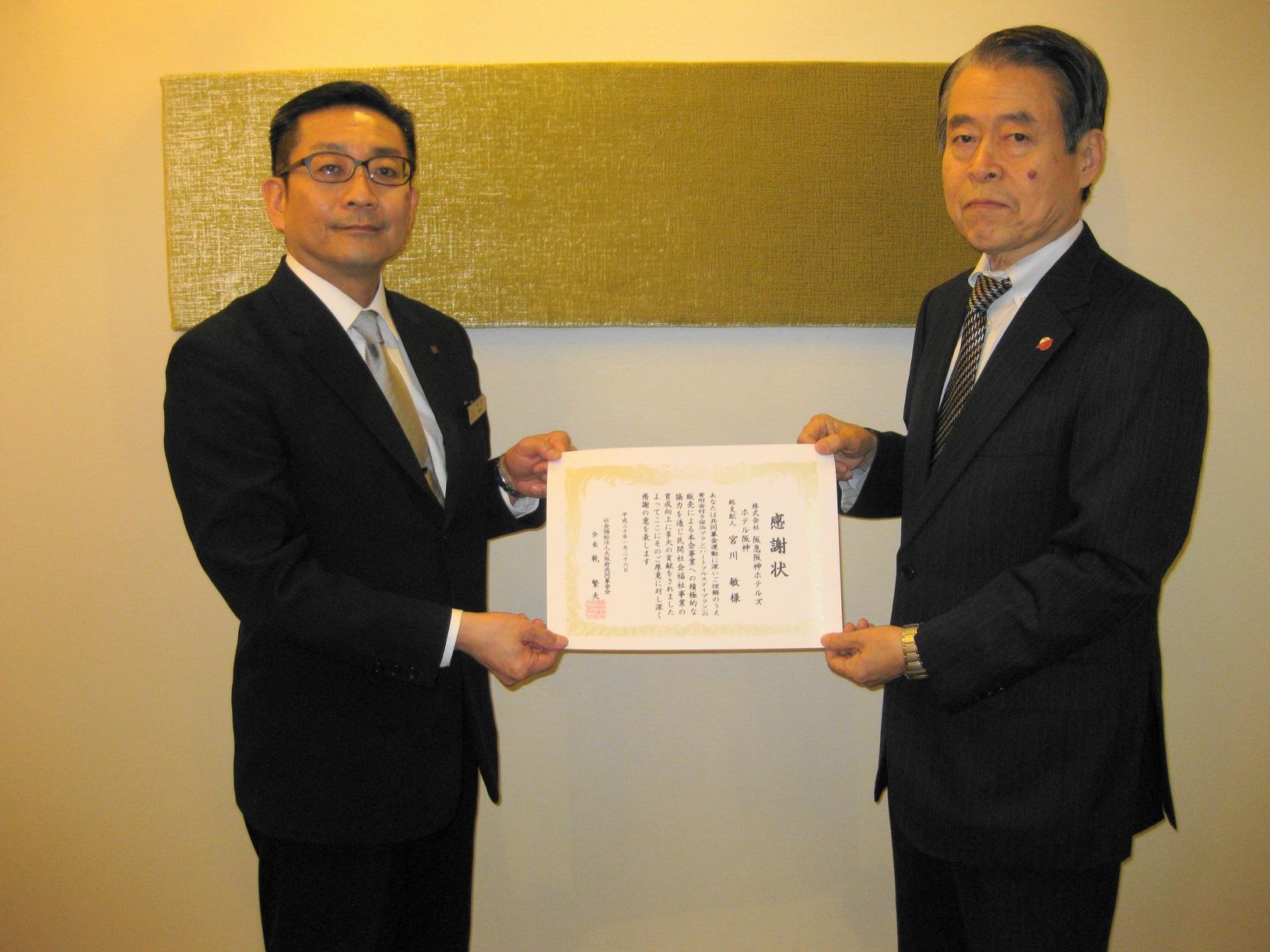 株式会社阪急阪神ホテルズ ホテル阪神様・阪急阪神ホールディングス株式会社様からご寄付をいただきました