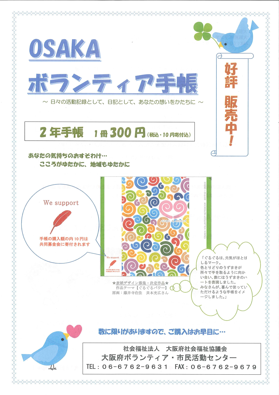 【寄付つき商品】OSAKAボランティア手帳、販売中です~♪