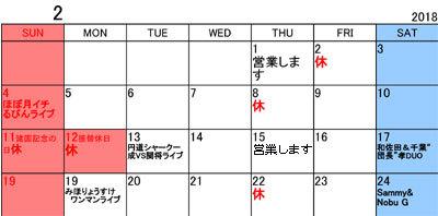2018-02営業日のお知らせ
