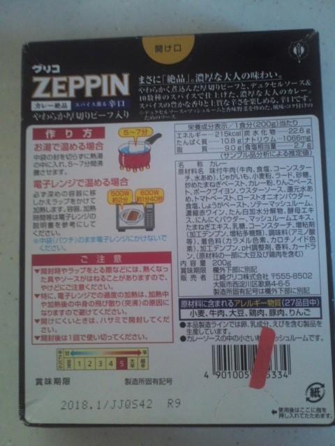 グリコ ZEPPIN カレー絶品
