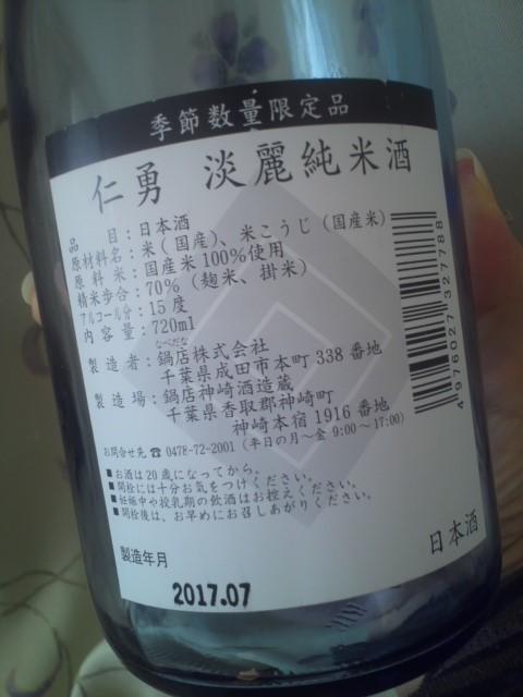 季節数量限定品「淡麗純米酒 仁勇」