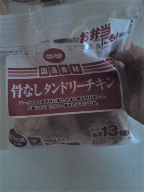 CO-OP「国産素材のタンドリーチキン」