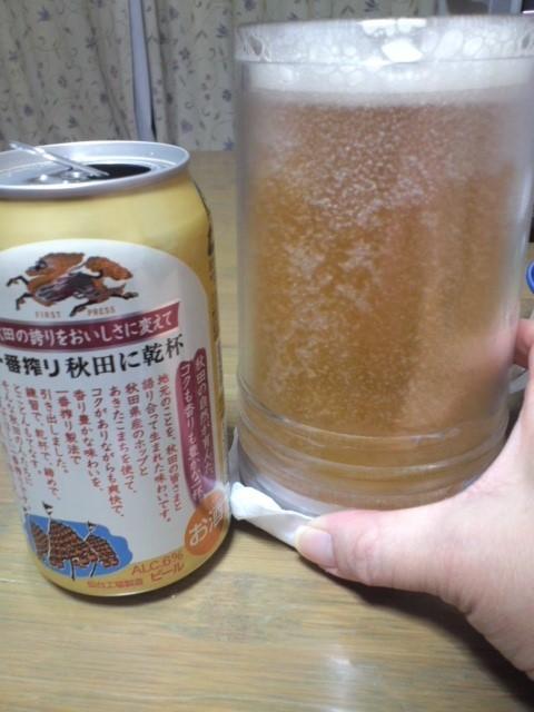 キリン一番搾り 秋田に乾杯