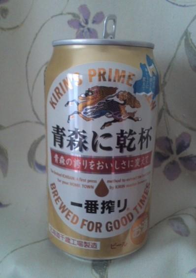 キリン一番搾り 青森に乾杯