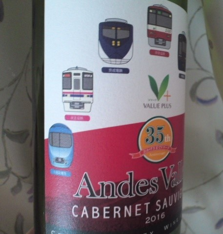 Andes Valley2016 CABERNET SAUVIGNON(アンデス・ヴァレー カベルネ・ソーヴィニヨン)