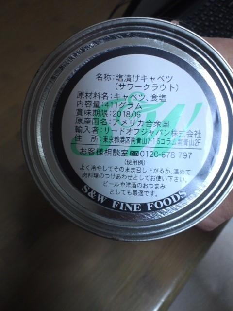 缶詰ザワークラウト