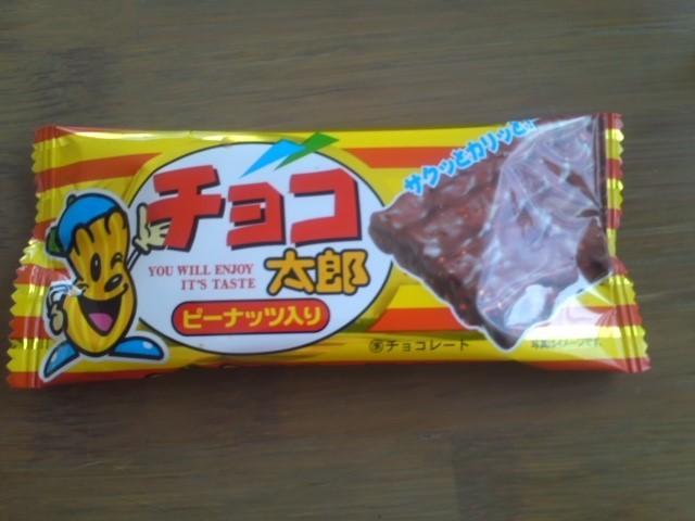 チョコ太郎