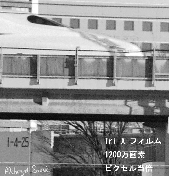 新幹線の走る品川1048-29 当倍
