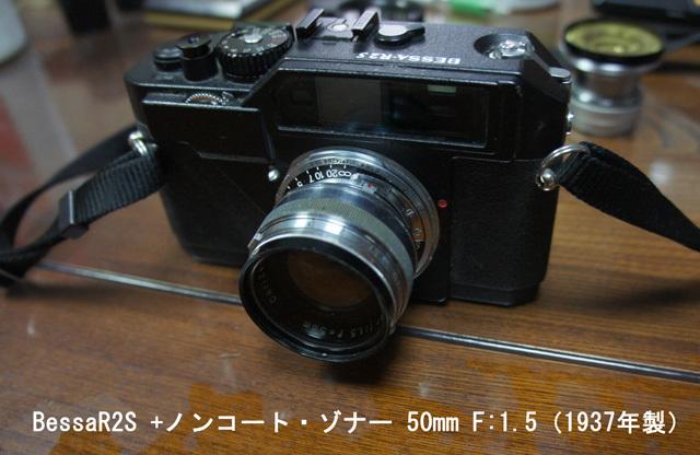 ノンコートゾナーDSC01055