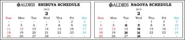 ブログ用営業日カレンダー2018年2月