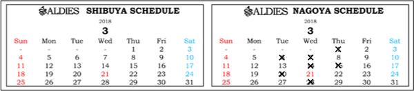 ブログ用営業日カレンダー2018年3月