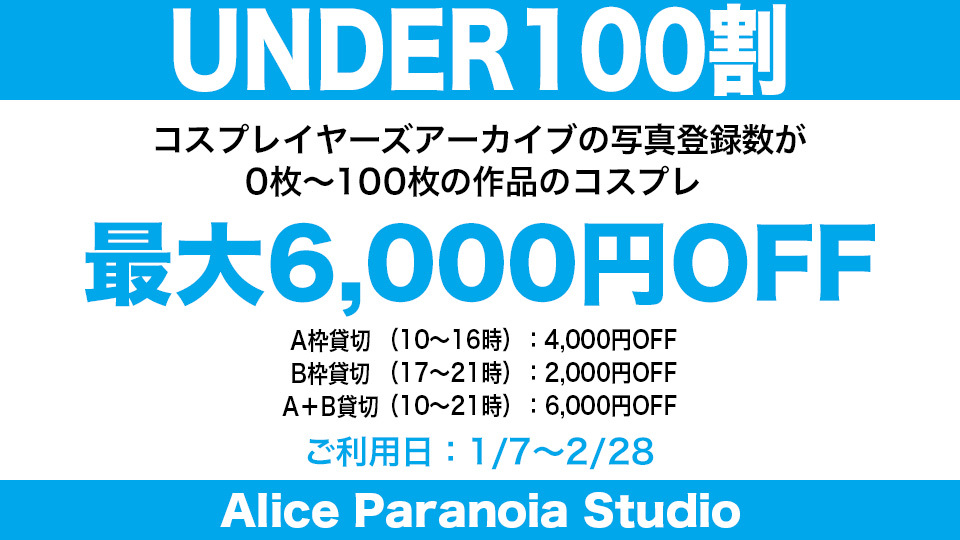 UNDER100割