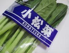 湯葉小松菜 材料②
