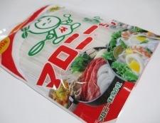 マロニースープ 材料②