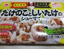 シューマイスープ 材料①