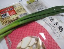 牛肉と麩の煮物 材料②
