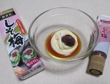 しそ梅サラダ 調理①