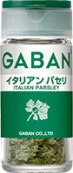 GABANイタリアンパセリ 説明用写真