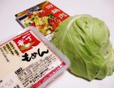 キャベツと豆腐のホイコーロー風 材料①