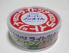 ツナ青梗菜の煮物 材料①